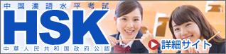 HSK 中国漢語水平考試