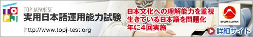 TOP JAPANESE 実用日本語運用能力試験